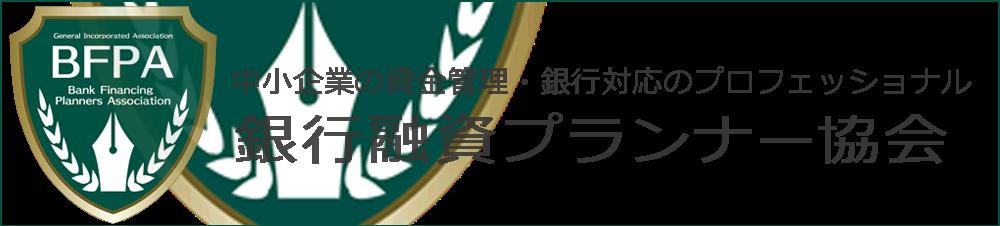 銀行融資プランナー協会